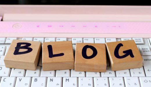 ワードプレス初心者がブログを始めるためにやった事まとめ