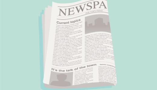 新聞代節約方法を考えてみました