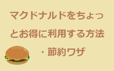 マクドナルドをちょっとお得に利用する方法・節約ワザ
