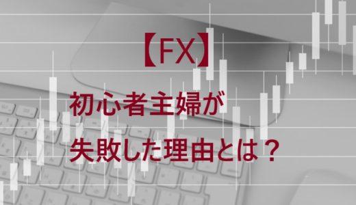 【FX】初心者主婦が失敗した理由とは?