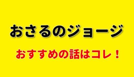 アニメ「おさるのジョージ」DVD おすすめの話6選