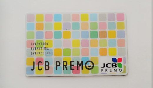 西松屋の買い物を2%安くする方法 JCBプレモカードキャンペーンを活用しよう