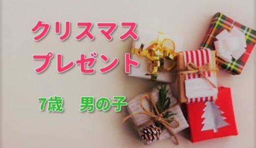 7歳男の子へのクリスマスプレゼント 選んだのはコレ!長く遊んでる?