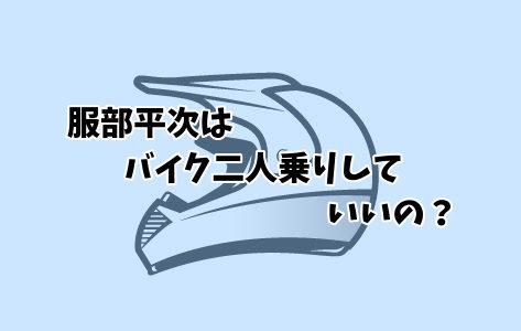 服部平次のバイク二人乗りは違法じゃないの?バイクで東京に来るのにかかる時間は?