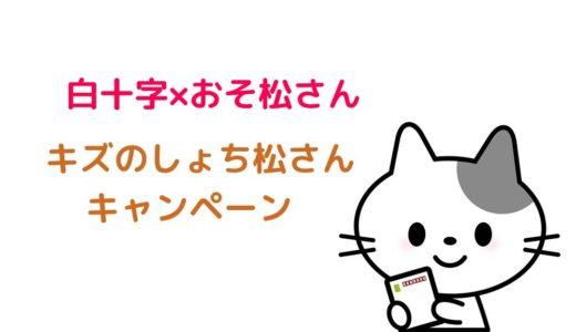 おそ松さん×白十字コラボキャンペーン キズのしょち松さんキャンペーン