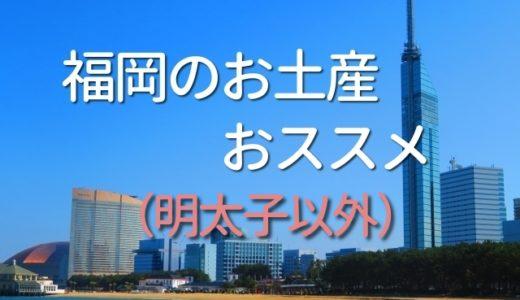 福岡土産のお菓子レビュー めんべい&博多の女(ひと)