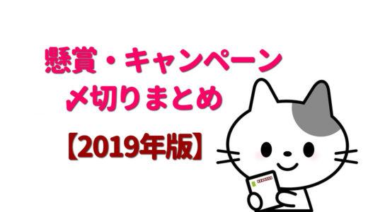 懸賞プレゼントキャンペーン 〆切りまとめ2019年版