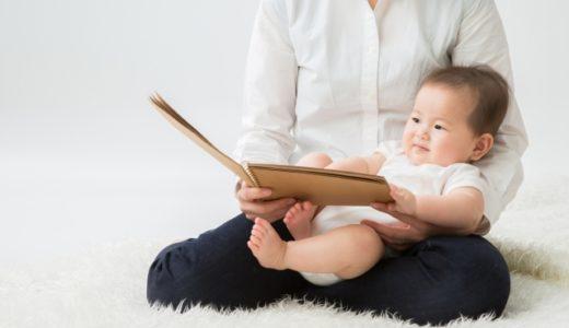 赤ちゃんに絵本はいつから?0歳でも読み聞かせはおススメです。