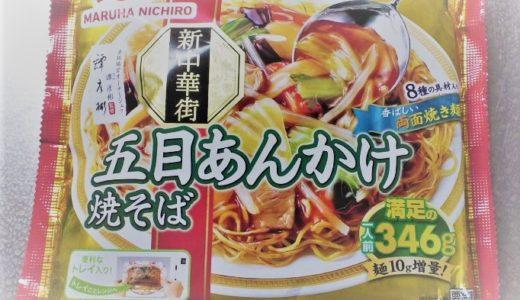 主婦のお昼ご飯に♪簡単美味しいマルハニチロのあんかけ焼きそば