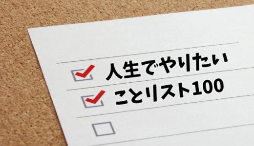 人生でやりたいことリスト100【2019年版】