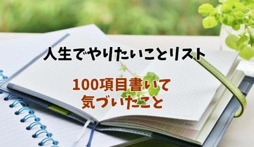 人生でやりたいことリスト100項目を書いて気づいたこと