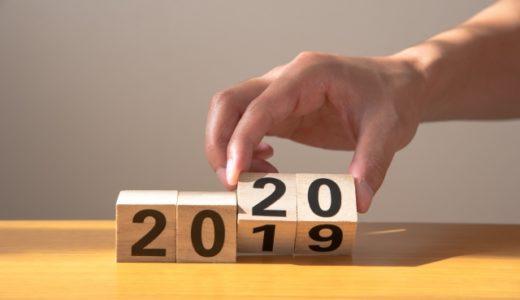 ゆく年くる年2019-2020 ブログ運営を振り返ってみる