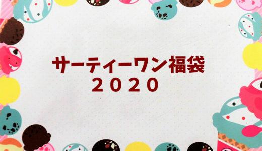 サーティワン福袋2020の中身公開!商品券に期限はあるの?
