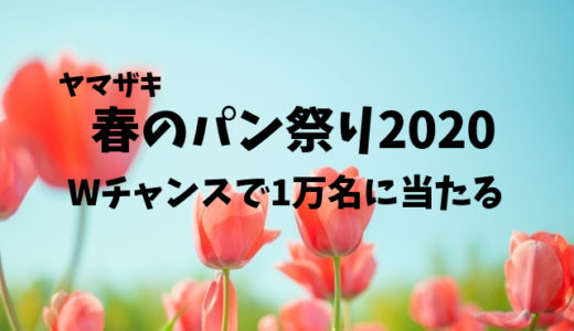 ヤマザキ春のパン祭り2020 Wチャンスで1万名にカッティングボードが当たる 1点お得な台紙情報も