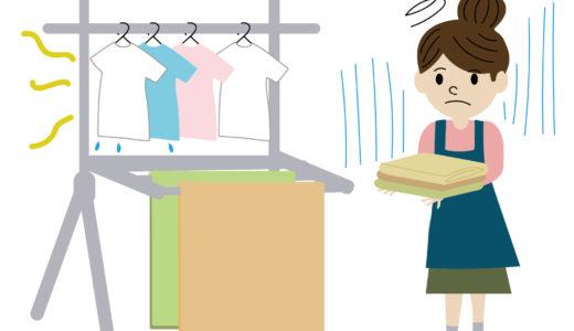 梅雨でも洗濯物は外干ししたい主婦のお助けアイテム紹介