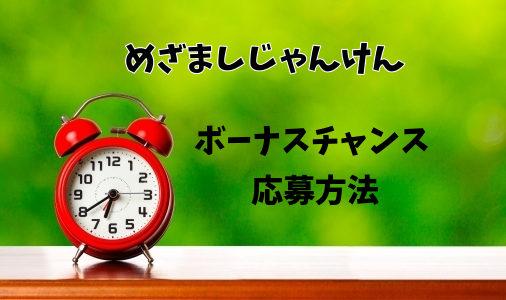 めざましじゃんけん毎日当たるボーナスチャンス応募方法 9月は午後の紅茶無糖が55万名!!