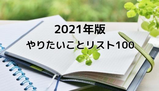 やりたいことリスト100【2021年版】